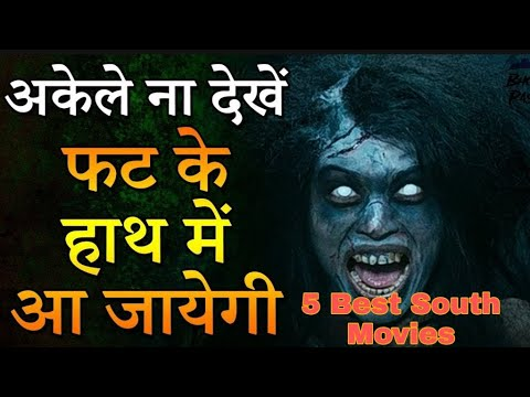 5 Best Horror Movie In Hindi South Movie Dubbed In Hindi Download Youtube