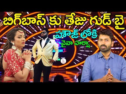 Big Boss Telugu Season 2 | Tejaswi elimination & harsha Entry | Star Maa | Eagle Media Works