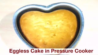 Eggless Cake in Pressure Cooker / प्रेशर कुकर में बनाएं केक / how to make cake without oven at home