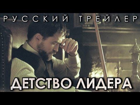 Детство Лидера (2015) Русский Трейлер HD