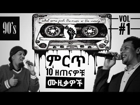 የ 90 ዎቹ ምርጥ የሙዚቃ ስብስብአር  Ethiopian Non stop music 90's VOL 1