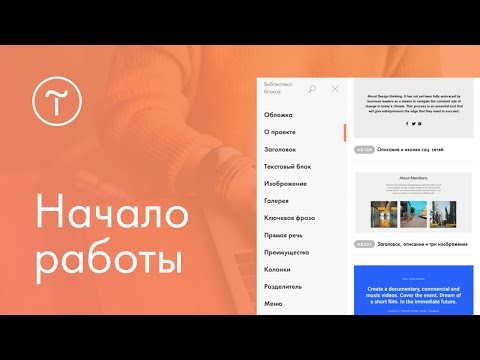 Вебинар «Тильда. Начало работы». 1.10.2019