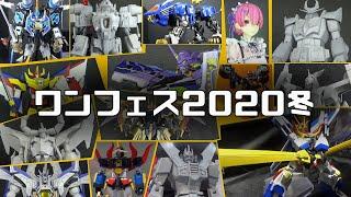 ワンフェス2020冬/ Wonder festival 2020