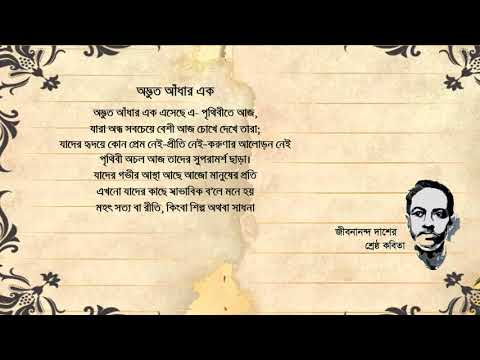 Jibanananda Daser kobita-odvut adhar ek by Mahbub & Joita ; জীবনানন্দ দাশের কবিতা- অদ্ভুত আঁধার এক