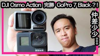 DJI Osmo Action 完美取代 GoPro ?! 但仲差少少...