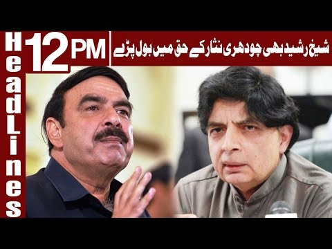 Nisar Will Win Elections As An Independent , Shiekh - Headlines 12 PM - 24 June 2018 - Express News