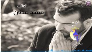 مهند عدنان - اعاتب (النسخة الأصلية) | 2015