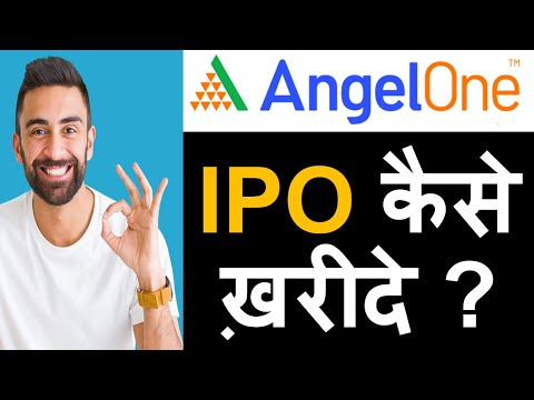 Angel Broking Ipo Apply Ipo क स खर द Youtube
