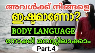 നമ്മെ ഇഷ്ടമുള്ളവരെ അവരുടെ ബോഡി ലാൻഗ്വേജ് നോക്കി മനസ്സിലാക്കാം | Body Language Malayalam-4 | MTVlog
