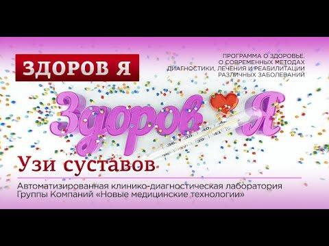 Официальный сайт производителя продукции «ЗДОРОВ»