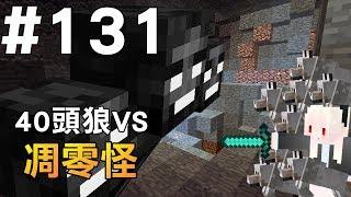 【Minecraft】紅月的生存日記 #131 狼群大戰凋零怪