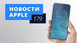 Новости Apple, 179 выпуск: iPhone 8 и Apple Pay в России