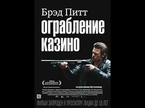 Ограбление казино (2012) Весь фильм в HD