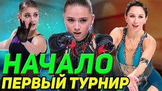 Валиева начнет с мирового рекорда Косторная Туктамышева тройной Аксель Финляндия Трофи 2021
