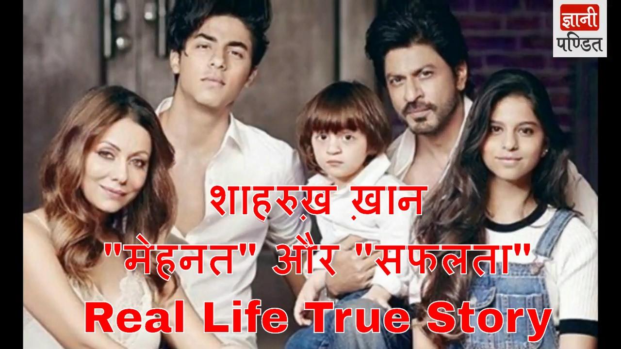 8312bdc15e Shahrukh Khan Biography - Real Life True Story - शाहरुख़ ख़ान