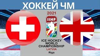 Хоккей Швейцария Великобритания Чемпионат мира по хоккею 2021 в Риге период 1