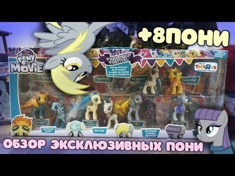 + 8 редких пони | Эксклюзивный сет My little pony the movie | Коко Помель, Мод Пай, Спитфаер, Дерпи