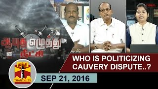 Aayutha Ezhuthu Neetchi 21-09-2016 Who is politicizing Cauvery Water Dispute..? – Thanthi TV Show