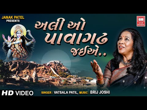 સુપર હિટ મહાકાળી નું ભજન I Ali O Pavagadha Jaiye   Mahakali Song I Bhajan I Vatsala Patil
