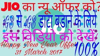 Jio Happy New Year offer|| 1GB se 4GB kese badaye||1 GB to 4 GB of data to expand HINDI