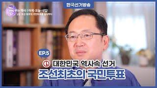 [조선최초의 국민투표] 꿈꾸는 역사! 어제·오늘·내일!…