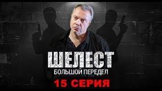 Шелест 2 сезон Большой передел 15 серия, содержание серии и анонс