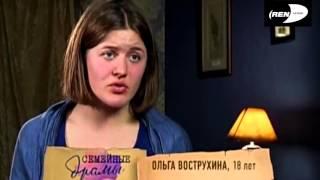 Семейные драмы 24.02.2015