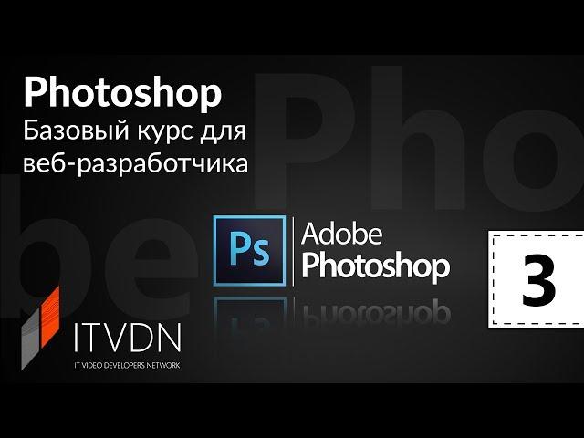 Photoshop для web разработчика. Урок 3. Работа с инструментами