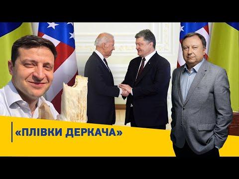 Плівки Деркача: кому вигідний українсько-американський скандал? | Блог Княжицького