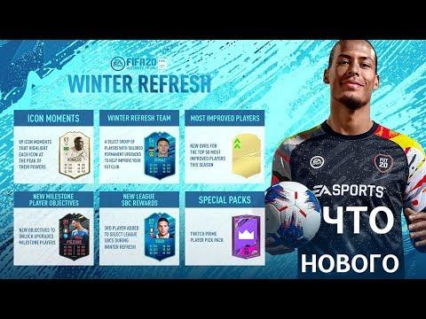Зимний Апгрейд FIFA 20