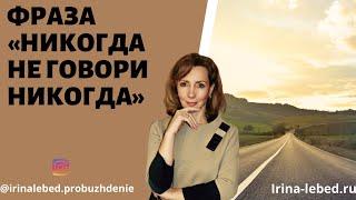 Выражение никогда не говори никогда психолог Ирина Лебедь