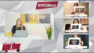 Выпуск 82. Викторина Профессионалы для Провизоров и Фармацевтов