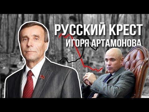Русский крест Игоря Артамонова