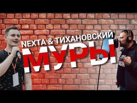 NEXTA \u0026 Тихановский — Муры