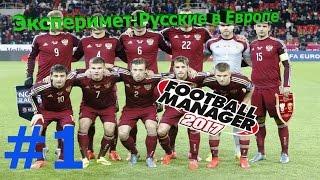 Эксперимент в Football manager 2017:'Русские в Европе' #1