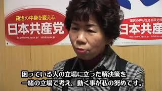 山本陽子・日本共産党大阪府議会議員の紹介ビデオです。