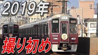 2019年 阪急電車 撮り初め