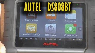 Год использования  сканера AUTEL DS808BT