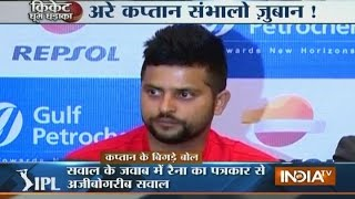 Suresh Raina, Gujarat Lions Captain, Gets ANGRY | IPL 2016 Opening Ceremony