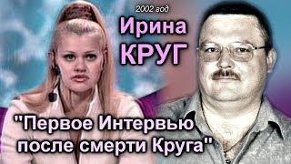 Ирина Круг - Первое Интервью после смерти Михаила Круга 2002