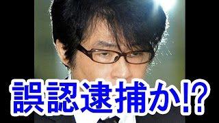 【激震】ASKA誤認逮捕か?尿検査の検出成分は別物だった!?/ASKA was arrested mistakenly? thumbnail