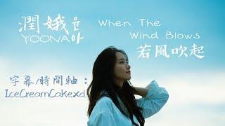 【繁體字幕】潤娥 (YOONA/ 윤아) - When The Wind Blows (若風吹起)