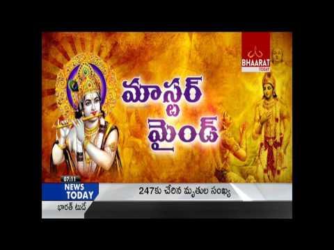Lord Krishna The Greatest Management Guru || Master Mind || News Track || Bhaarat Today