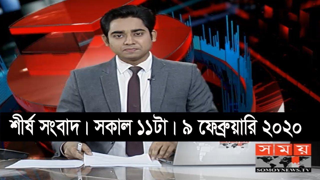 শীর্ষ সংবাদ | সকাল ১১টা | ৯ ফেব্রুয়ারি ২০২০ | Somoy tv headline 11am | Latest Bangladesh News