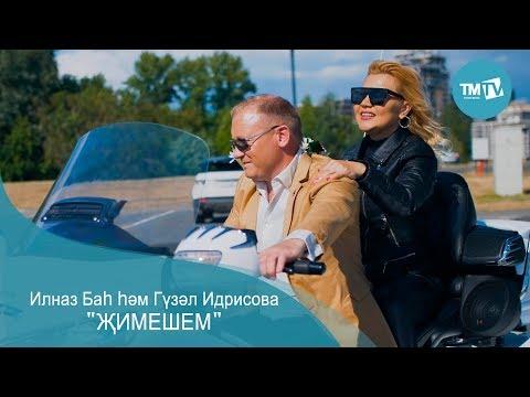 "Илназ Баh Hәм Гүзәл Идрисова ""Җимешем"""
