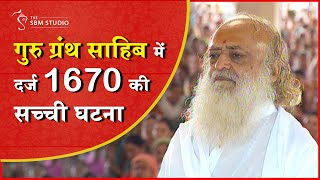 …तो तुम्हारी सारी आर्थिक चिन्ता व परेशानी भगवान दूर करेंगे | HD | Sant Shri Asharamji Bapu