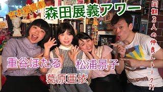 吉本新喜劇の森田展義が、今回は 松浦景子・葛原亜依・重谷ほたる 同期...