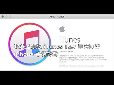 解決最新版 iTunes 12 7 無法同步iPhone 手機鈴聲
