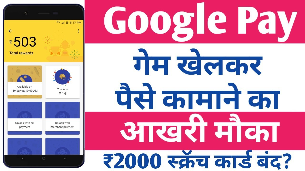 Google Pay Tez Shots Cricket Game End Google Pay Cricket