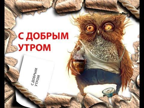 Оригинальная открытка С ДОБРЫМ УТРОМ